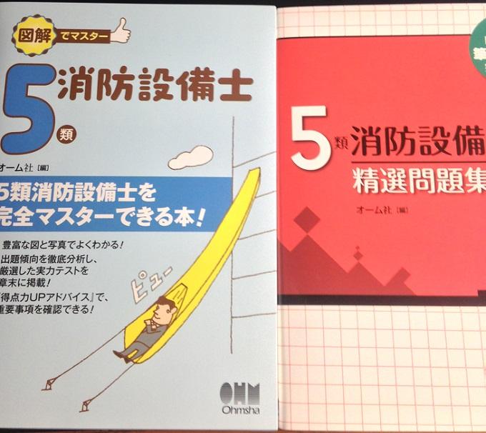 消防設備士の参考書2冊。