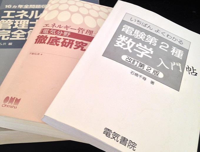 エネルギー管理士の受験1年目に使用した参考書。ちなみに受験1年目は、課目Ⅰと課目Ⅱを受験した。