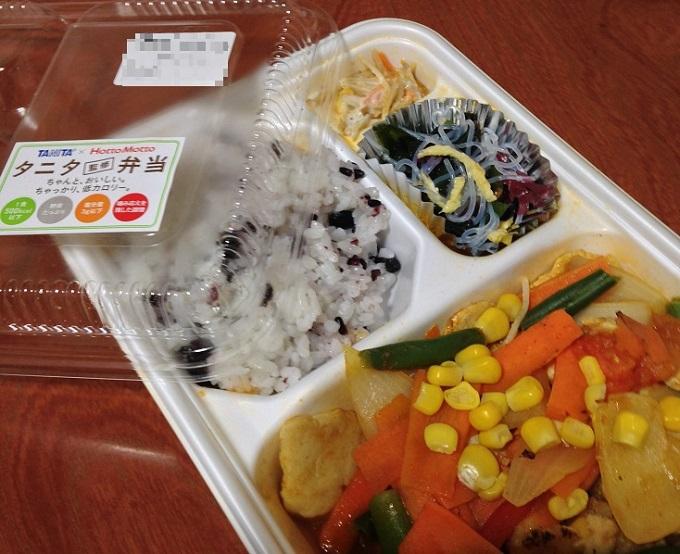 HottoMottoのタニタ監修弁当。種類は彩り野菜のトマトチキンカレーで値段は550円。