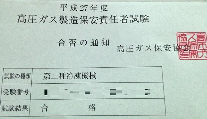 第2種冷凍機械(冷凍2種)の合格通知書。なんとかぎりぎり合格していた模様。