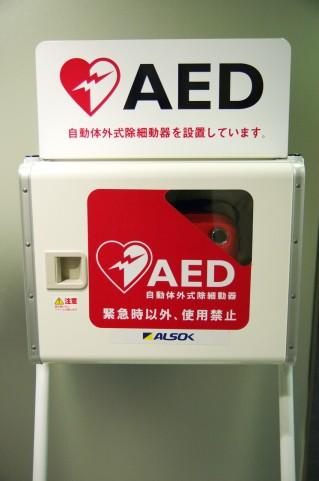 公衆に設置されているAEDの例。