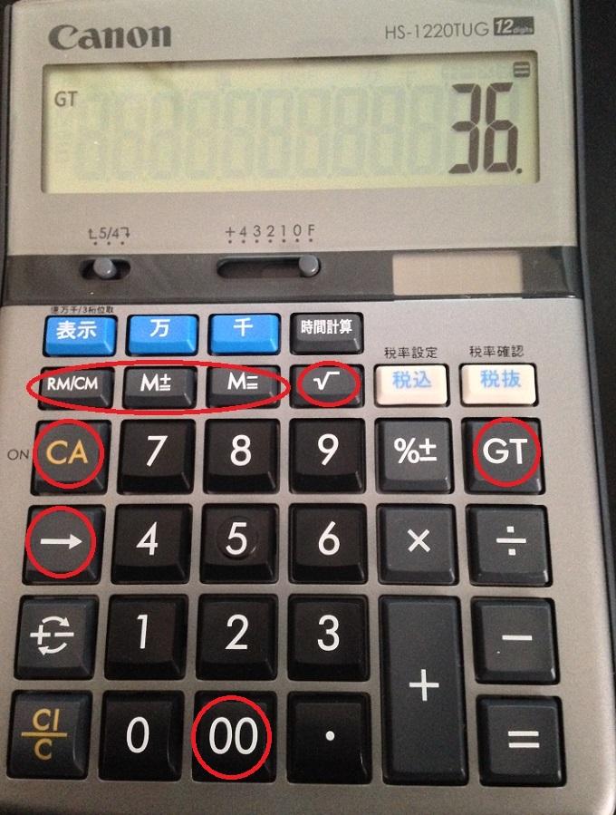 新しい電卓。電験やエネ管の試験用に購入。必要なキーがすべて揃っており使いやすい。