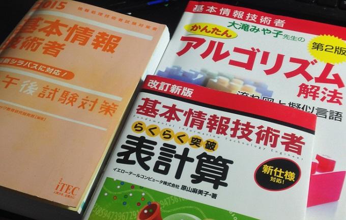 基本情報技術者(FE)の勉強に使用した参考書。