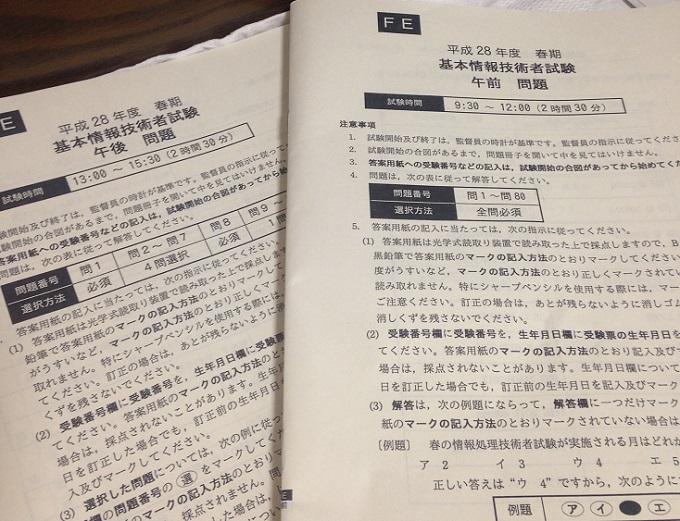 平成28年度春季基本情報技術者試験(FE)の問題冊子。