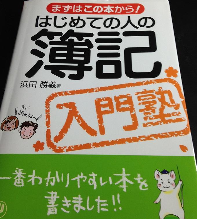 はじめての人の簿記入門塾。初めて簿記を学ぶ人におすすめの1冊。