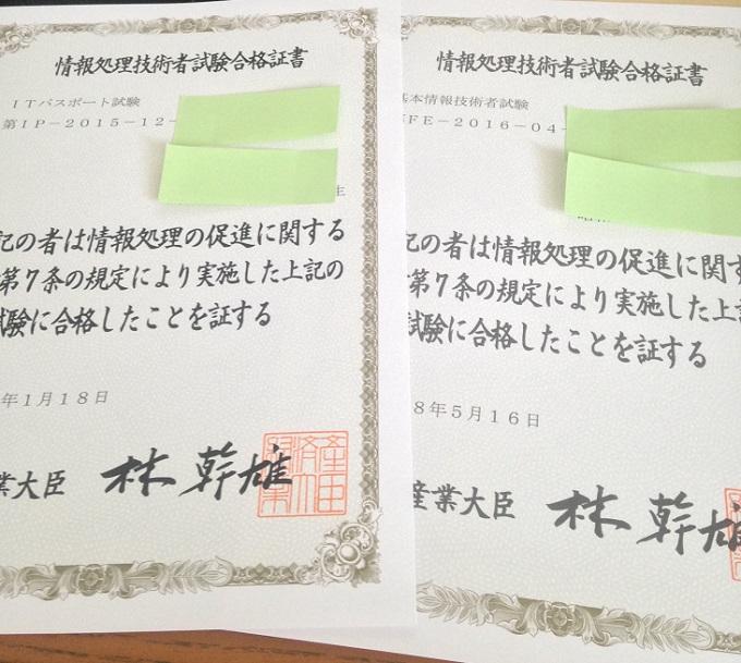 基本情報技術者とITパスポートの合格証書。基本的に両方とも同じ形式の合格証書。