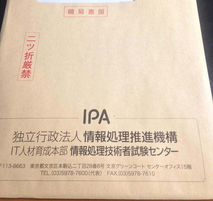 基本情報技術者の合格証書の入った封筒。中に厚紙が入っており、折り目がつかないようにしてある。合格証書は簡易書留で郵送してくる。