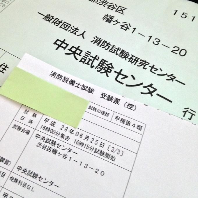 消防設備士甲種4類の受験票控え。1日に3回も試験が行われた模様。管理人は一番最後の夕方の部で受験。