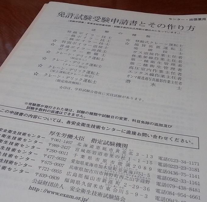 関東 者 衛生 管理 試験 たった2日の短期講習で合格保証