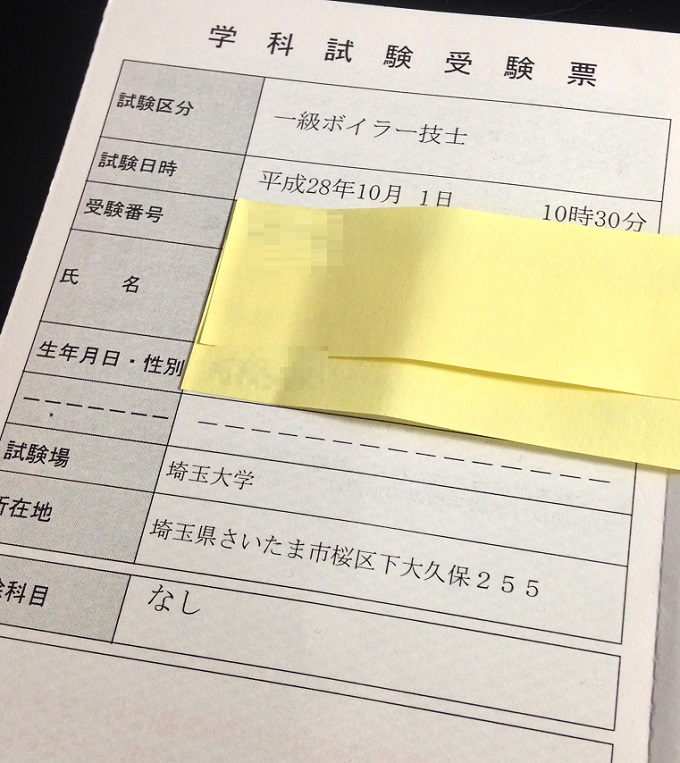 1級ボイラー技士の受験票。埼玉大学で受験してきました。