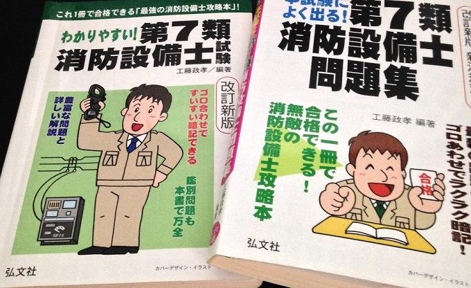 消防設備士乙種第7類の参考書。両方とも弘文社出版で著者が工藤政孝氏。