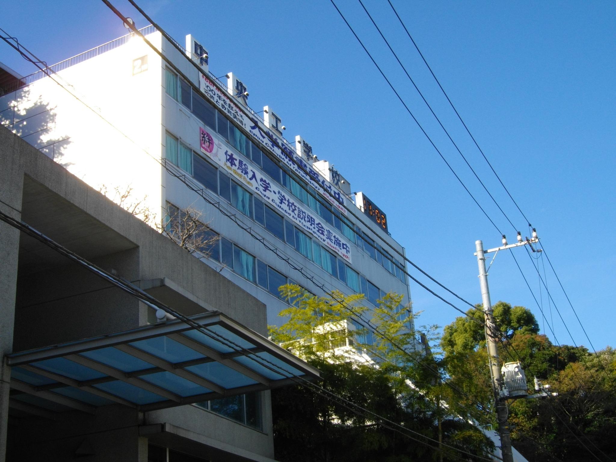 中央工学校