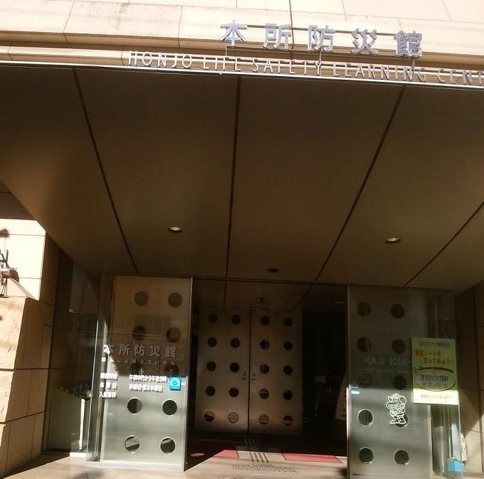 墨田区にある本所都民防災教育センター。防災センター要員講習の会場。