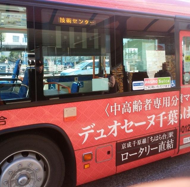 関東安全衛生技術センター行きのバス。各種ボイラー試験や衛生管理者試験の実施日に運行する。