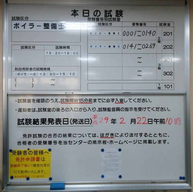 関東安全衛生技術センター内部のホワイトボード。ボイラー整備士の試験日。