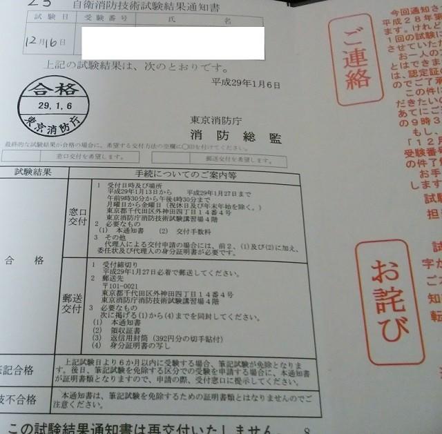 自衛消防技術試験の結果通知書。合格していたが・・・