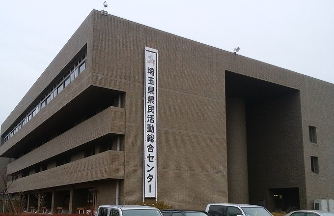 埼玉県民活動総合センター。酸素欠乏・硫化水素危険作業主任者の講習会場。