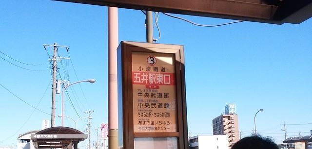 五井駅のバス停。各種ボイラー試験や衛生管理者試験を受験できる関東安全衛生技術センター行きのバスが発着する。