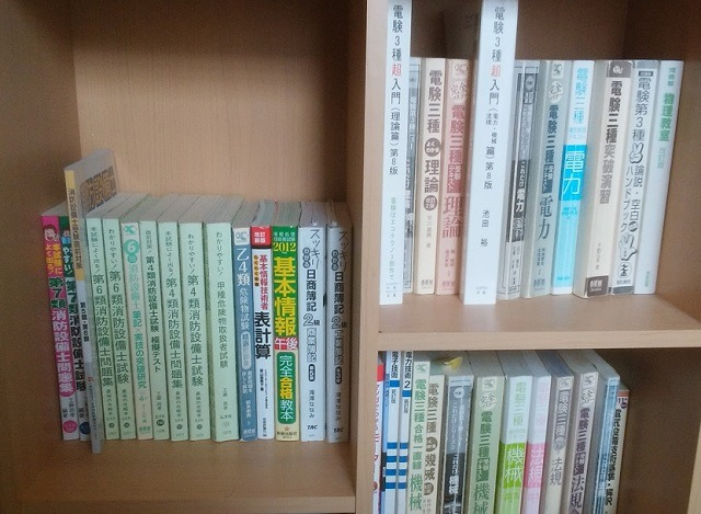 資格試験の参考書の本棚。