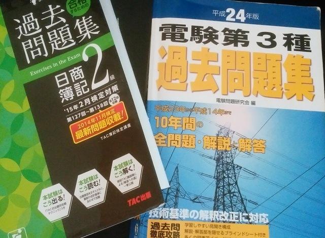 電験3種と簿記2級の過去問題集。