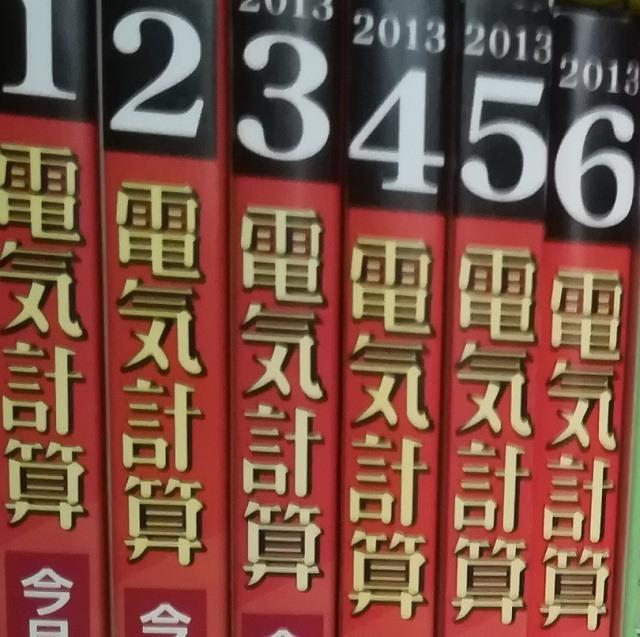 電験3種受験者向けの雑誌である電気書院の電気計算。